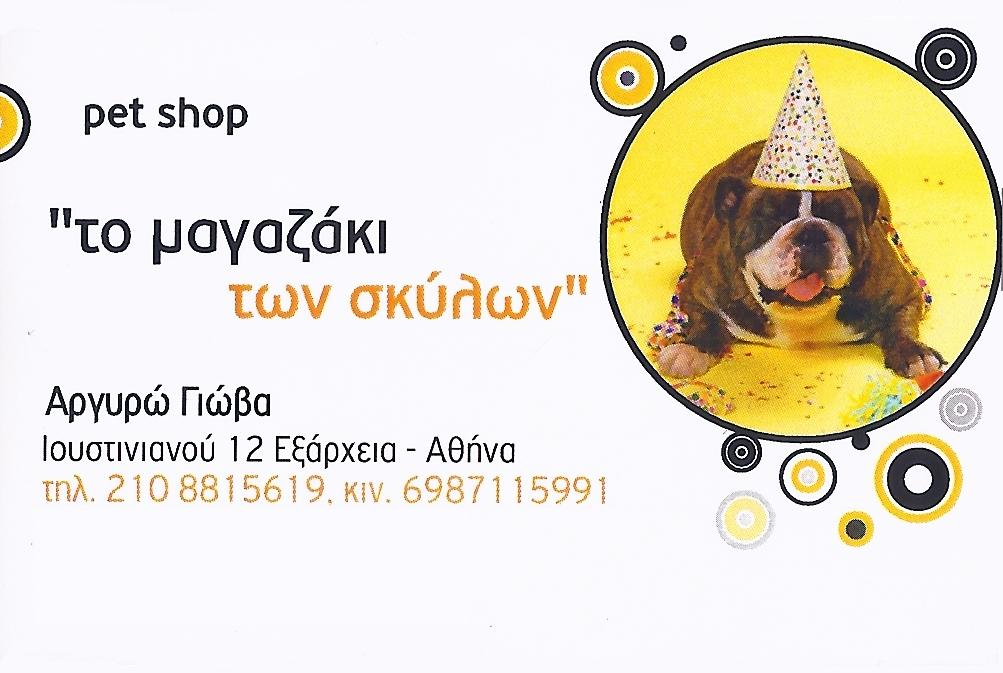 images/stories/N.ATTIKHS/ATHINA-ATHENS/PET-SHOPS/pet shop-to-magazaki-twn-skilwn-athina1.jpg