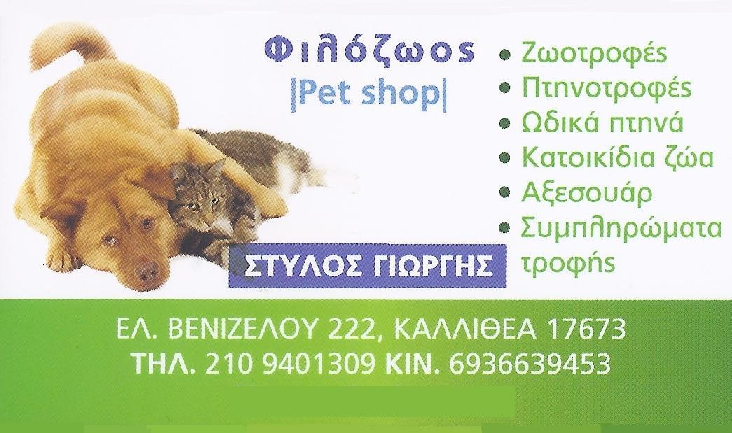 pet shop-stylos-giwrghs-kallithea1