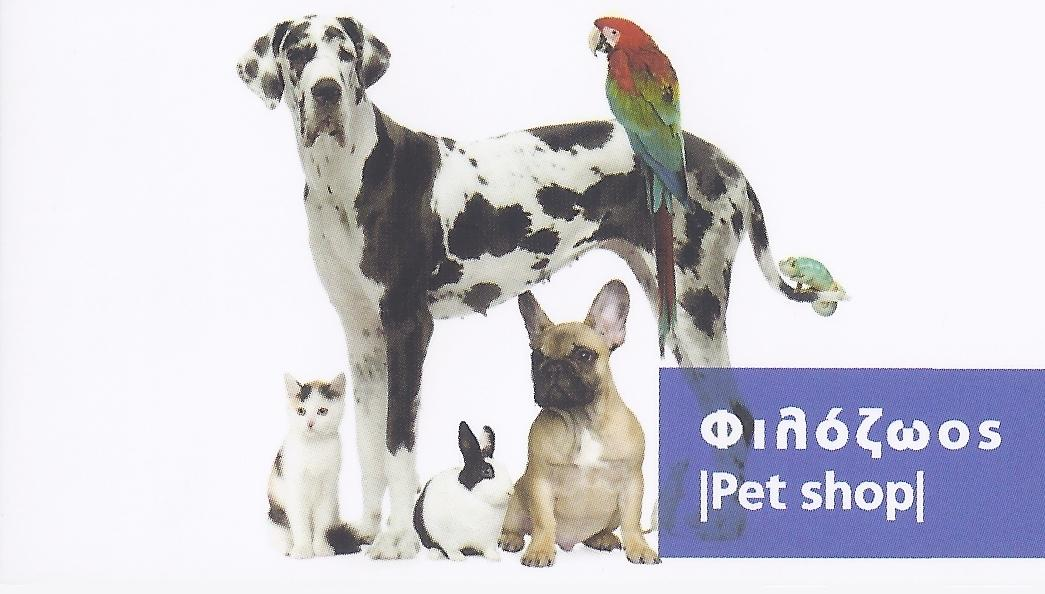 pet shop-stylos-giwrghs-kallithea2