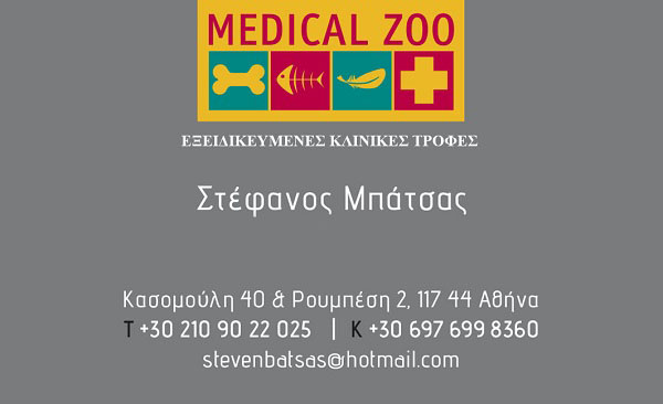 http://www.lovemypet.gr/images/stories/N.ATTIKHS/N.KOSMOS/PET-SHOPS/Mpatsas-Stefanos/pet-shop-mpatsas-stefanos-medical-zoo-pet-shop-neos-kosmos-02.jpg