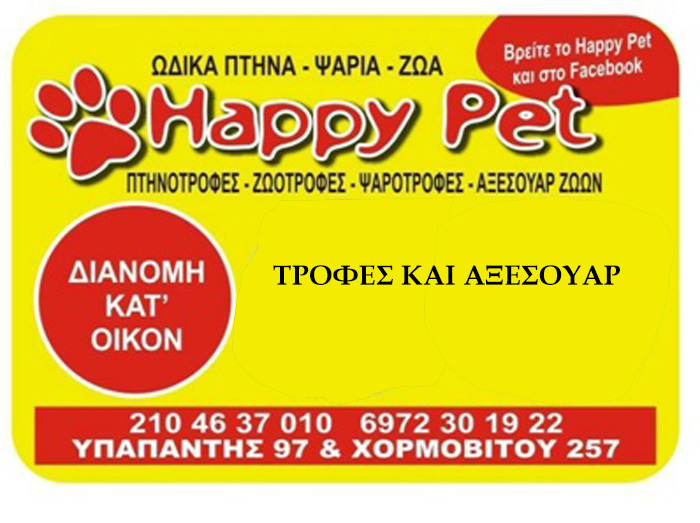http://www.lovemypet.gr/images/stories/N.ATTIKHS/PEIRAIAS/PET-SHOPS/Happy-Pet/pet-shop-happy-pet-kousidis-nikolaos-peiraias.jpg
