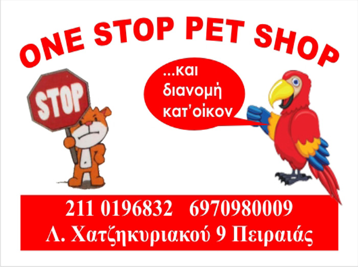 http://www.lovemypet.gr/images/stories/N.ATTIKHS/PEIRAIAS/PET-SHOPS/One-Stop/triantafyllou-giannis-one-stop-pet-shop-peiraias-00.jpg