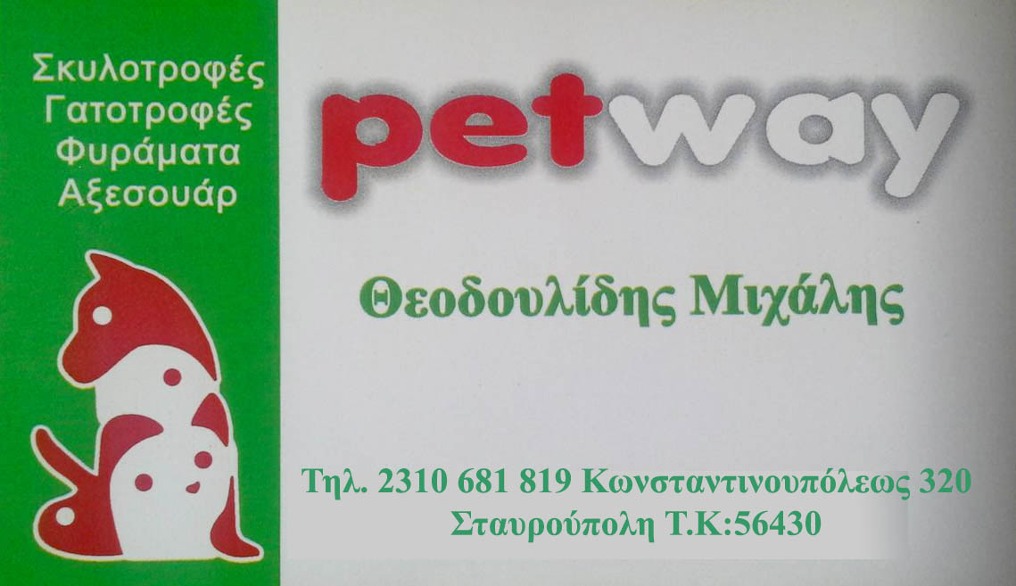 http://www.lovemypet.gr/images/stories/N.THESSALONIKH/PETSHOPS.THESSALONIKH/THESSALONIKH/pet-shop-theodoulidis-mixalis-pet-way-stauroupoli1.jpg